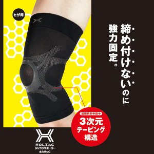 HOLZAC(ホルザック) 膝サポーター ひざ  シリコンサポーター 左右共用 男女兼用 【1枚】 ...