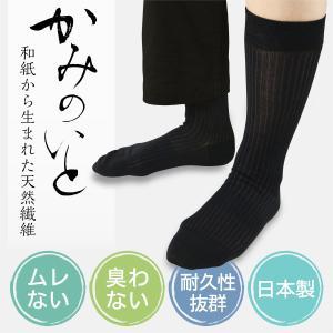 和紙 靴下 かみのいと 軽量 吸水速乾 無地 日本製 メンズ クルー ソックス ポイント10倍|glanage