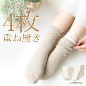 冷え取り靴下 日本製の絹&綿ソックス 4枚重ね履きセット c...
