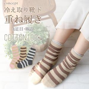 冷え取り靴下 4足目・単品 日本製のコットン(綿)100% ...