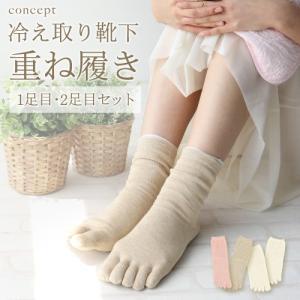 冷え取り靴下 2足セット 日本製の絹&綿 5本指ソックス 1...