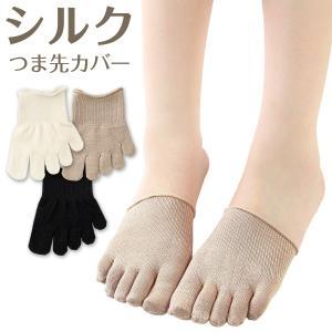 シルク (表糸) 100% つま先用 五本指 靴下 フットカバー カバーソックス NAIGAI COMFORT ナイガイ コンフォート レディス ソックス 3022-230|ナイガイ公式オンラインショップ