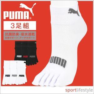 PUMA プーマ レディス ソックス 靴下 抗菌防臭・アーチサポート・高機能靴下 パフォーマンス 3足組ショート丈 五本指 ソックス ポイント10倍|glanage