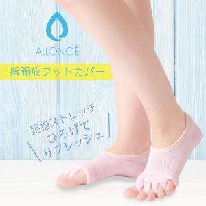 【ゆうパケット・2点まで】 [ブランド]: ALLONGE(アロンジェ) [カラー]: ピンク・ミン...