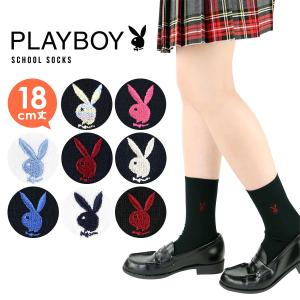 PLAYBOY (プレイボーイ) スクールソックス ワンポイント 両面刺繍 18cm丈 レディス クルーソックス 靴下 3737-351 ポイント10倍|glanage