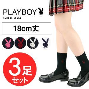 PLAYBOY プレイボーイ 3足組 スクールソックス ワンポイント 両面刺繍入り 18cm丈 靴下 ポイント10倍|glanage