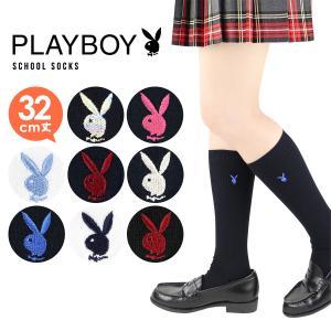 PLAYBOY (プレイボーイ) スクールソックス ワンポイント 両面刺繍 32cm丈 レディス ハイソックス 靴下 3737-353 ポイント10倍|glanage