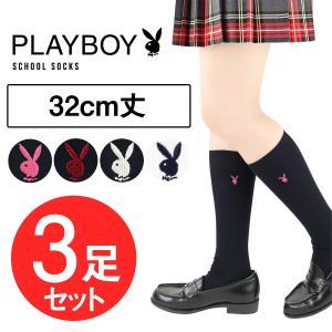 PLAYBOY プレイボーイ 3足組 スクールソックス ワンポイント 両面刺繍入り 32cm丈 靴下 ポイント10倍|glanage