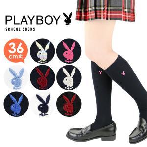 PLAYBOY (プレイボーイ) スクールソックス ワンポイント 両面刺繍 36cm丈 レディス ハイソックス 靴下 3737-354 ポイント10倍|glanage