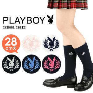 PLAYBOY (プレイボーイ) スクールソックス 28cm丈 スクールソックス エンブレムロゴ レディス ハイソックス 靴下 3737-691 ポイント10倍|glanage