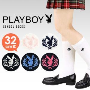 PLAYBOY (プレイボーイ) スクールソックス 32cm丈 スクールソックス エンブレムロゴ レディス ハイソックス 靴下 3737-692 ポイント10倍|glanage