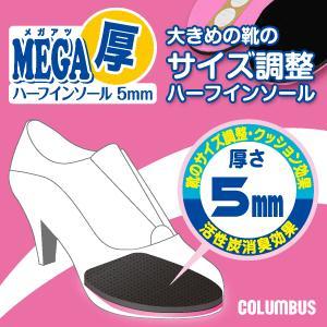 大きめの靴のサイズ調整用インソール MEGA厚ハーフインソール 3901-016 ポイント10倍|glanage