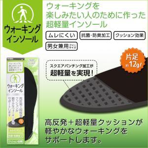 高反発・超軽量 ウォーキングインソール(男女兼用) 高反発クッションが足の蹴り出しをアシスト COLUMBUS 3901-021 ポイント10倍|glanage