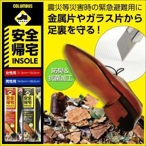 安全帰宅インソール(男性用)(女性用) 安全靴基準の踏み抜き防止規格 もしもの時の防災グッズ・備蓄準備品 COLUMBUS 3901-022 ポイント10倍|glanage