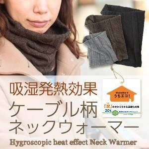 吸湿発熱繊維 ウォームサーバー使用 ケーブル 柄 ネックウォーマー 男女兼用 3911-801 ポイント10倍|glanage