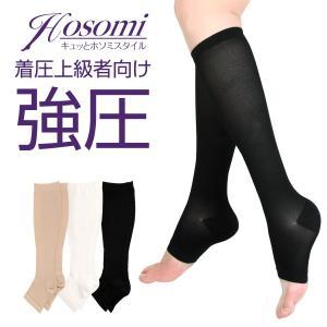 着圧ソックス つま先無し 強圧 弾性ストッキング 当店オリジナル 足のむくみ 女性 靴下 ふくらはぎ...