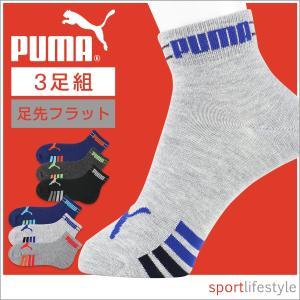 PUMA プーマ キッズ 3足組 ショート丈 ソックス 足先にやさしい・つま先フラット仕様 フロントロゴ & サイドライン ポイント10倍|glanage