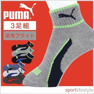 PUMA プーマ キッズ から ジュニア ( 子供用 ) 3足組 ショート丈 ソックス 足先にやさしい・つま先フラット仕様 サイドライン ポイント10倍|glanage