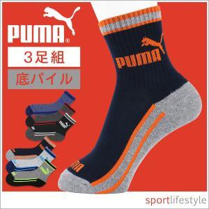 PUMA プーマ キッズ 3足組 ショート丈 ソックス 底パイル ワンポイント ポイント10倍|glanage