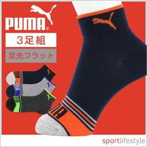 PUMA プーマ キッズ 3足組 ショート丈 ソックス 足先にやさしい・つま先フラット仕様 ワンポイント フロントロゴ ポイント10倍|glanage