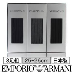 EMPORIO ARMANI ビジネスソックス 3足組 ギフトセット メンズ靴下 オールシーズン用 ボックス 包装済 EA-3P ポイント10倍 メール便不可|glanage