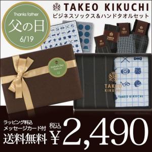 【送料無料】 TAKEO KIKUCHI(タケオ キクチ) ビジネスソックス&ハンドタオル 父の日2016 セット 全品ポイント10倍|glanage