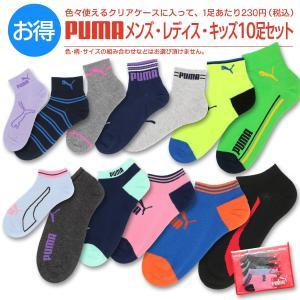 福袋 PUMA 靴下10足セット クリアケース付き 送料無料 プーマ メンズ レディス キッズ ソックス ポイント10倍