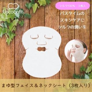 cocoonfit コクーンフィット シルク まゆ型 フェイス & ネックシート(3枚入り)