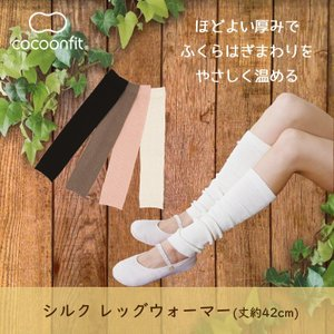 cocoonfit コクーンフィット シルク レッグウォーマー