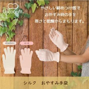 cocoonfit コクーンフィット シルク おやすみ手袋 ポイント10倍 glanage