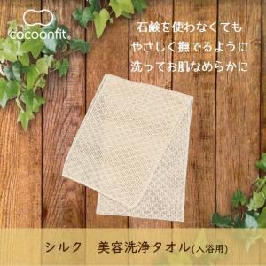 cocoonfit コクーンフィット シルク 美容洗浄 タオル (入浴用)
