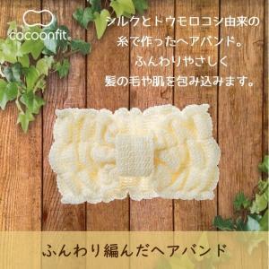 cocoonfit コクーンフィット シルク ふんわり編んだ ヘアバンド