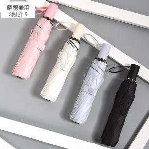 かさ 傘 折りたたみ傘 折り畳み傘 軽量日傘  メンズ 3段折り男女兼用 雨具 晴雨兼用 遮光 遮熱 雨傘 撥水 無地 レディース UVカット率99.9%  おしゃれ|glanz-shop
