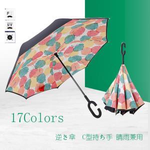 逆さ傘日傘晴雨兼用花見C型持ち手濡れないUVカット紫外線防止日焼け止め男女兼用耐久ビジネス遮光 遮熱 雨傘 撥水おしゃれ|glanz-shop
