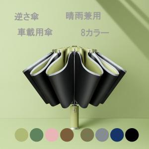 逆さ傘 メンズビジネス撥水加工車載用傘 折り畳み傘3段折り  自動開閉 晴雨兼用 高強度 耐久性の高い10本骨 大きめサイズ かさ カサ メンズ レディース 耐強風|glanz-shop