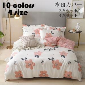布団カバー 掛け布団カバー シーツ 枕カバー リバーシブル シワになりにくい シングル/ダブル 寝具 4点セット ベッド おしゃれ プレゼント ギフト 綿 洗える10色|glanz-shop