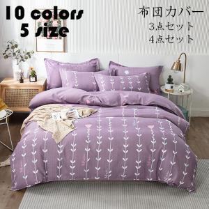 布団カバー 掛け布団カバー シーツ 枕カバー リバーシブル シワになりにくい シングル/ダブル 寝具 4点セット ベッド おしゃれ プレゼント ギフト 洗える 10色|glanz-shop