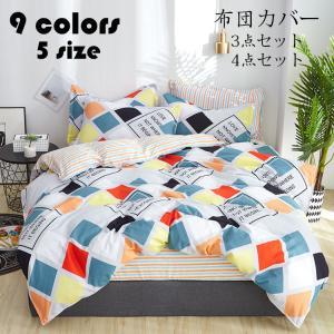 布団カバー 掛け布団カバー シーツ 枕カバー リバーシブル シワになりにくい シングル/ダブル 寝具 4点セット ベッド おしゃれ プレゼント ギフト 洗える 9色|glanz-shop