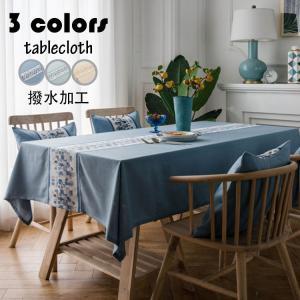 撥水加工 テーブルクロス テーブルマット 北欧風 布 四角形 長方形 刺繍 テーブルカバー 防水 耐熱 汚れ防止 多機能 家庭用 高級感 おしゃれ 食卓カバー 3色|glanz-shop