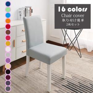 チェアカバー 2枚セット 無地 椅子カバー 洗濯可能 さらさら 傷防止 模様替え 汚れ防止 オシャレ ひじ掛け無し用 イス いす 清潔簡単 伸縮素材 フルカバー 16色|glanz-shop