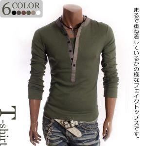 長袖Tシャツ メンズTシャツ 重ね着風Tシャツ カジュアルTシャツ インナーTシャツ フェイクレイヤード Vネック ヘンリーネック オシャレ glanz-shop