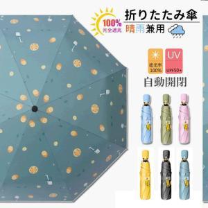 折りたたみ傘 ひんやり傘 晴雨兼用 自動開閉 花柄 撥水 軽量 折り畳み 傘 レディース 遮光 UVカット 梅雨対策 日傘 雨傘 ビジネス 通勤 コンパクト 可愛い|glanz-shop