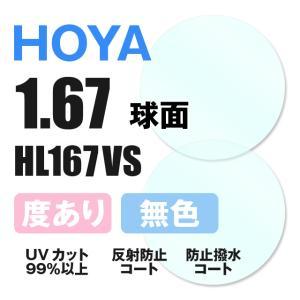 (メガネ レンズ交換 透明/2枚)球面 1.67 度付きレンズ HOYA HL167VS 度付きメガネ フレーム 度付メガネ|glass-expert