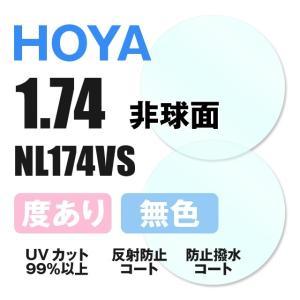 (メガネ レンズ交換 透明/2枚)非球面1.74 強度付きレンズ HOYA NL174VS 度付きメガネ フレーム 度付メガネ(超薄型レンズ)|glass-expert
