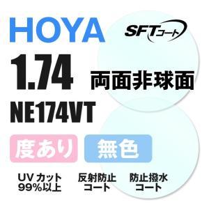 (メガネ レンズ交換 透明/2枚)両面非球面1.74 強度付きレンズ HOYA NE174VT SFTコート付 度付きメガネ フレーム 度付メガネ(超薄型レンズ)|glass-expert