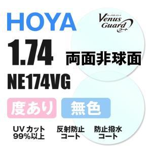 (メガネ レンズ交換 透明/2枚)両面非球面1.74 強度付きレンズ HOYA NE174VG ヴィーナスガードコート付 度付きメガネ フレーム 度付メガネ(超薄型レンズ)|glass-expert