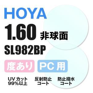 (メガネ レンズ交換 透明/2枚)非球面1.60 PC用度付きレンズ HOYA セルックス selux SL982BP 度付メガネ パソコン用メガネ ブルーライトカット(薄型レンズ)|glass-expert