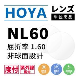 (メガネ レンズ交換 2枚)非球面1.60 調光 度付きレンズ HOYA NL16GY4 調光レンズ photochromatic フォトクロミック (薄型レンズ)|glass-expert