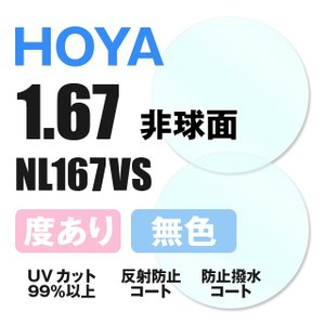 (メガネ レンズ交換 透明/2枚)非球面1.67 度付きレンズ HOYA NL167VS 度付きメガネ フレーム 度付メガネ|glass-expert