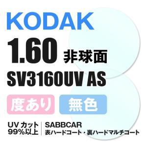 (メガネ レンズ交換 透明/2枚)非球面 1.60 度付きレンズ KODAK(コダック) SV3160UV ASコート(SAB BCAR) 表面ハードコート 裏面ハードマルチコート|glass-expert